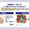 TUBE×カラムーチョすっぱムーチョ<TUBEオリジナルグッズが当たる!>夏が来る!キャンペーン