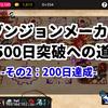 【初心者攻略】ダンジョンメーカー500日突破までの道-その2:200日達成-【特殊施設・魔物融合】