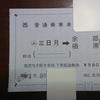 三日月駅で常備券の乗車券が発売終了