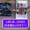 音声認識モジュールLD3320(Arduino Unoで)