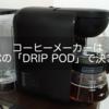 【コーヒーメーカー】手軽に早く本物のコーヒーが飲めちゃう!【DRIP POD】