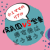小1【ワーママのリアル】保育園と学童はどう違う?帰宅後、怒涛の3時間!「宿題」が責任重大すぎる!?