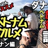 ベトナム・ダナン旅行記…つっつんオススメ!ベトナムグルメ(ダナン編)