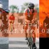 【2021】大好きなトライアスロントレーニングアイテムおすすめ10選!