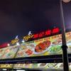 アロー通りのMeng Kee Grill Fish(明記焼魚)でディナー&ココナッツアイスのSangkaya