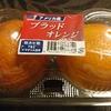 フレッシュブラッドオレンジと黄金柑