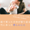 【シングルマザーに知ってもらいたい子供の抱える悩み】母子家庭で育った子供が振り返る幼少期にあった悲しいこと(体験談)