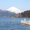 芦ノ湖を別の角度から