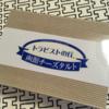 【物産展】北海道フェア トラピストの丘 函館チーズタルト