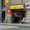 ミツボシカラアゲ 五日市店(佐伯区)唐揚げ弁当