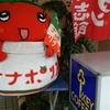 富士市吉原のB級グルメ「つけナポリタン」発祥の店「アドニス」
