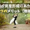 結婚が資産形成にあたえる3つのメリット【朗報】