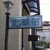 【高知市】井口町を歩く  その②「草笛」  (※2020年5月撮影)