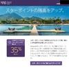 【SPG】ポイント購入 35%割引【6/30まで】