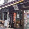 伝統と継承 ―長崎における「老舗」の事例から―
