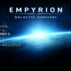 GAME「Empyrion」これは没だ!