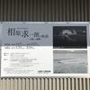2019年2月16日(土)/川越市立美術館/国立新美術館/サントリー美術館/他