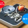 肥満は万病のもと!体重計を毎日乗る習慣を付けてダイエットを成功に導く
