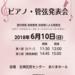 【発表会】ミュージックスクールピアノ・管弦発表会開催!