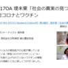 「新型コロナとワクチン - 堤未果さんのラジオ番組の内容を文字にしました。」
