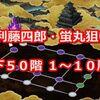 【刀剣乱舞】毛利藤四郎を狙え!地下に眠る千両箱 地下50階1~10周目 #44