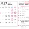 4月5月の営業カレンダー