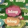 今後のブログの方向性について