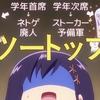 アニメ『ガヴリールドロップアウト』3話感想( ^ω^ )