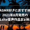 2021年8月発売のDLsite新作音声作品まとめ④【おすすめASMR】