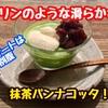 【レシピ】ぷるぷるなめらか!抹茶パンナコッタ!