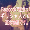 【英語Let's keep in touchの意味と使い方】フェイスブックで外国人と出会いたくて2018年5月にFBデビューしました。
