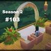 【Sims4】#103 応えられない事情【Season 2】