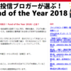 FOY2018(投信ブロガーが選ぶ! Fund of the Year 2018)結果発表