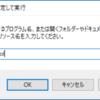 【R】日本語のユーザー名でRを使う方法