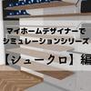 マイホームデザイナーでシミュレーションシリーズ【シュークロ】編