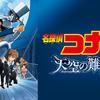 名探偵コナン 天空の難破船~ステルスアクション~【名探偵コナン】
