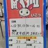 徳島県 献血に行って来ました(^^♪
