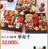 匠本舗 通販 おせち料理 2019 おすすめ 東観荘「華寿千」京風