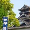 【速報】熊本城、災害復旧支援金の詳細を発表!熊本のシンボル熊本城の復興に寄付をしよう。