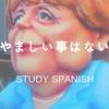 """""""やましい事は何もない"""" をスペイン語でなんと言う? 〜ペルーの政治家の発言から〜"""