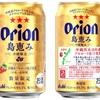 オリオンビールに新しい味が誕生! 『アサヒ オリオン島恵み』