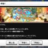 次回のイベントは「Sing the Prologue♪」! 「しんげき」のエンディングテーマですよ! 【修正 19時ごろ】