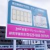 🔴TX万博記念公園駅✨南側の駐車場閉鎖✨複合テナント建設😀