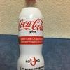 コカコーラからトクホのコーラ・コカコーラプラスが登場!おいしいのか検証してみた
