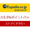 楽天リーベイツ×(経由)Expediaのホテル予約は要注意!