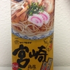 【食べてみた】宮崎鶏塩ラーメン(マルタイ)
