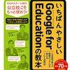 Google for Educationを解説した本