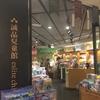 【台湾】ボードゲームを扱う書店「誠品書店 敦南店」に行ってきた