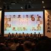 ひふみ投信・ひふみアニュアルミーティング2019(東京会場)