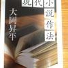 これから小説を書いてみたい人に 大岡昇平「現代小説作法」ちくま学芸文庫がおすすめ 続きです。国士舘大学の入試問題でも出題されていました。
